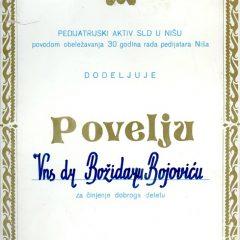 Златна плакета Српског ЛД